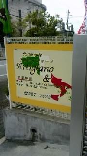 アルティジャーノの店舗看板